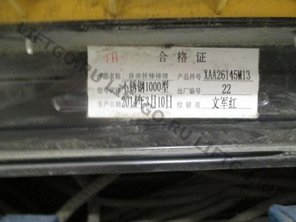 Ступень эскалатора Xizi OTIS 1000мм XAA26145M13